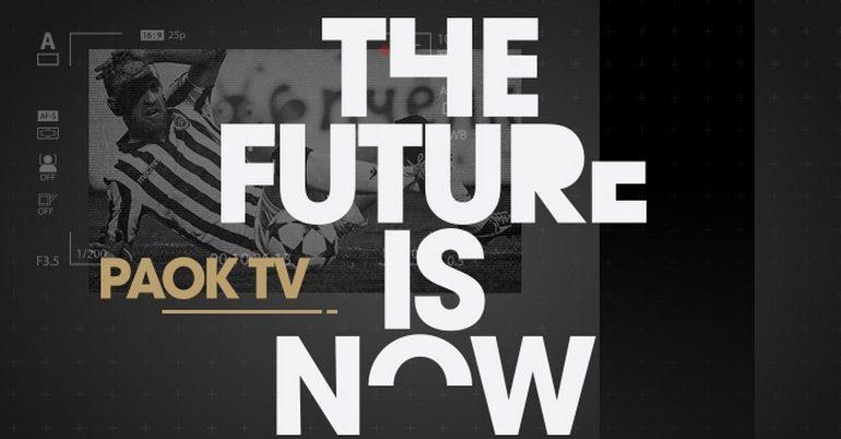Και εγένετο το PAOK TV!