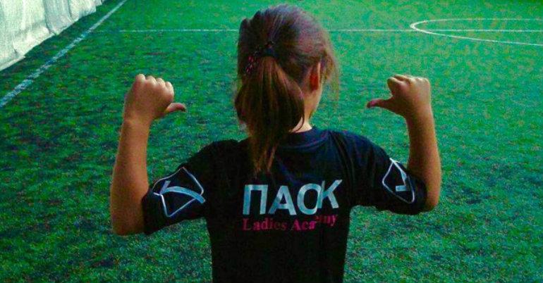 Τουρνουά «PAOK Ladies Academy»