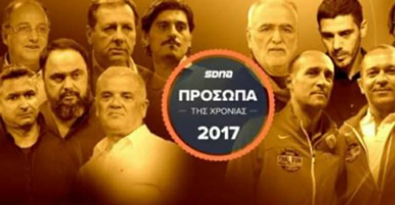Ψηφίστε τον κορυφαίο παράγοντα του 2017