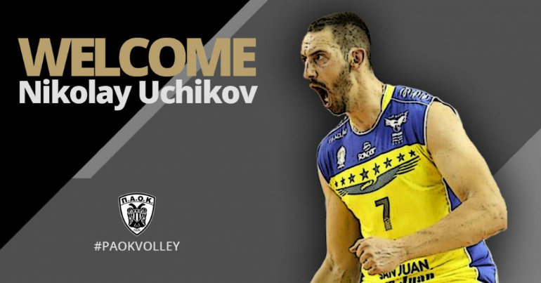 Ουσίκοφ και επίσημα!
