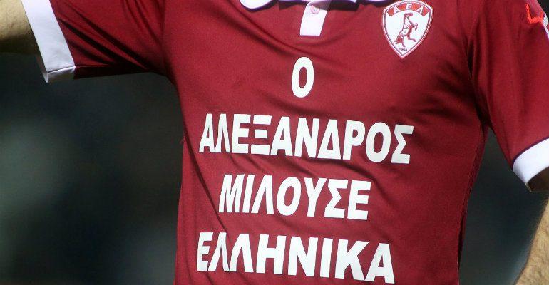 Μήνυμα ΑΕΛ για τη Μακεδονία (pic)