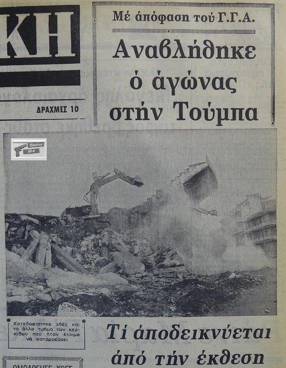 """ΠΑΟΚΤΣΗΣ ΟΠΑΔΟΣ γράφει για την κατάρρευση της """"θύρας 8"""" της Τούμπας!!"""
