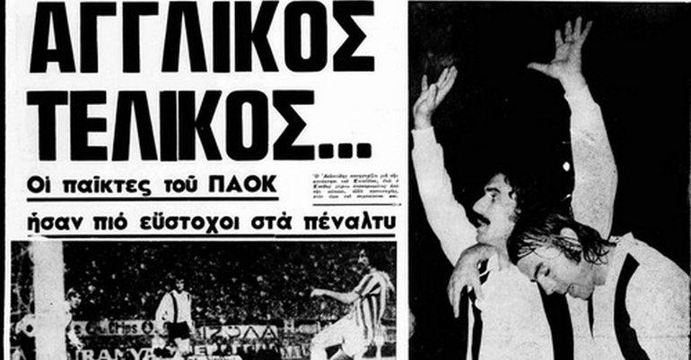 1974: κόντρα σε χούντα και ΟΣΦΠ!