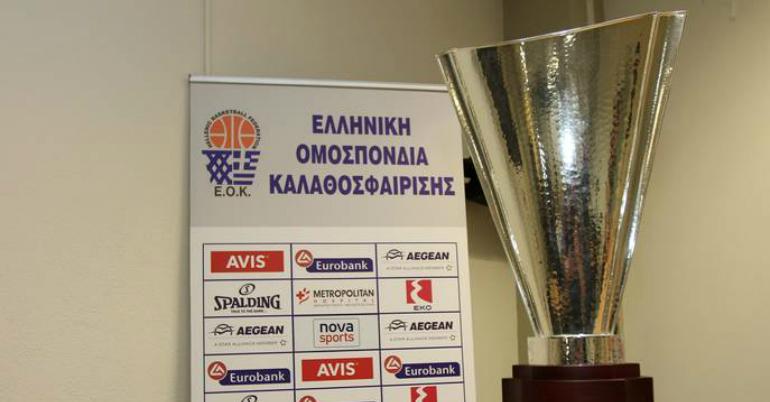 Αλλαγές στο Κύπελλο Ελλάδας