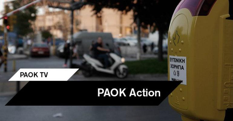 Η σπουδαία κίνηση του ΠΑΟΚ (video)