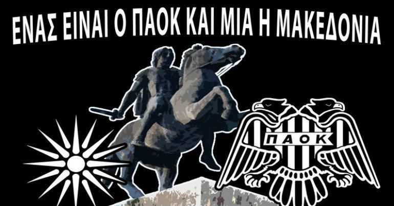 Συγκέντρωση για την Μακεδονία