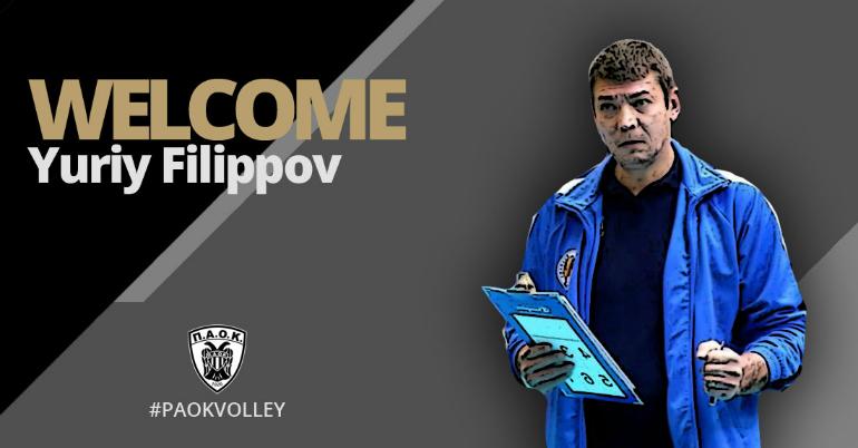 Εποχή Φιλίποφ και επίσημα!