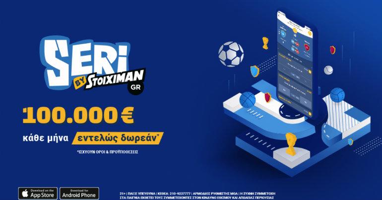 Παιχνίδι… Σερί με έπαθλο 100.000€