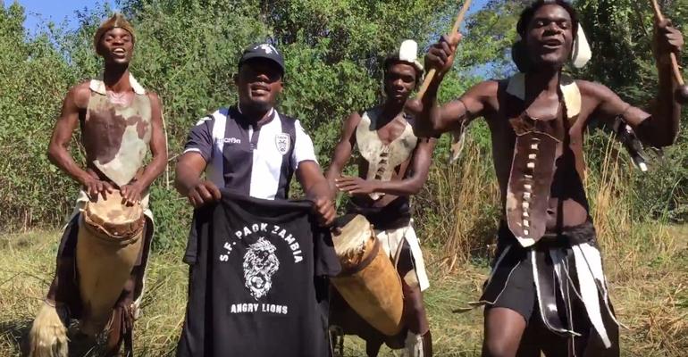 Σ.Φ. ΠΑΟΚ Ζάμπιας: «Σήκωσε το!» (video)