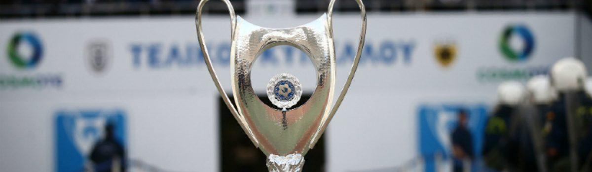 Κύπελλο Ελλάδας: Τα ζευγάρια της 3ης φάσης