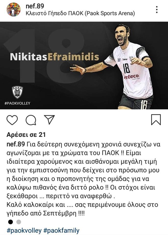 https://inpaok.com/wp-content/uploads/2019/06/efraimidis-1.jpg