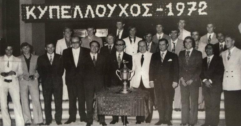 Το πρώτο Κύπελλο του ΠΑΟΚ