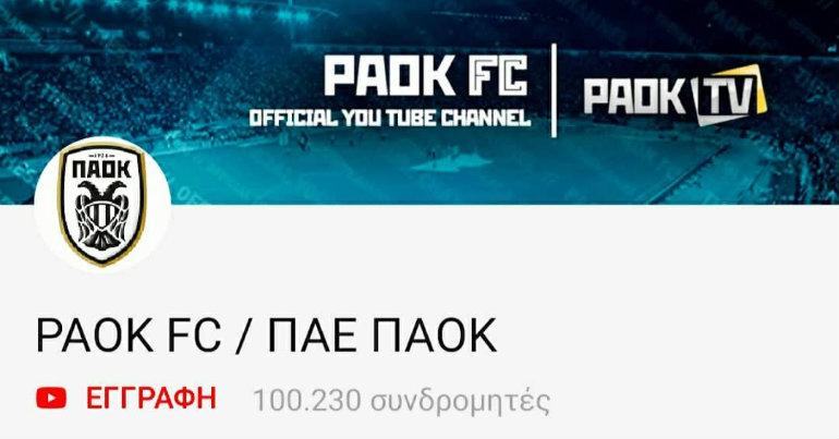 100.000 συνδρομητές για ΠΑΟΚ!