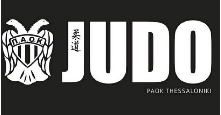 Μάθε στον ΠΑΟΚ… Judo! (pic)