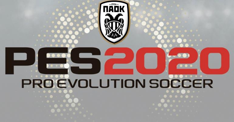 Ο ΠΑΟΚ στο PES 2020