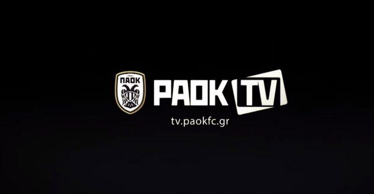 Ανακοινώσεις για το PAOK TV