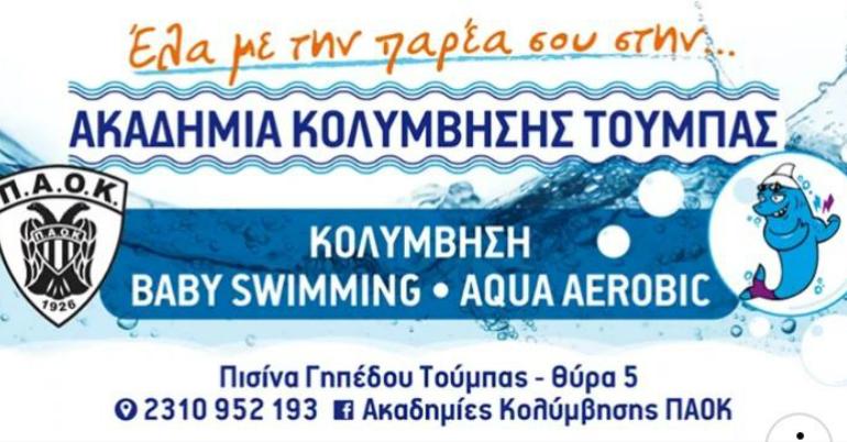 Γίνε κολυμβητής στον ΠΑΟΚ