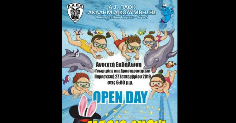 Η Open Day της Ακαδημίας Κολύμβησης (pic)