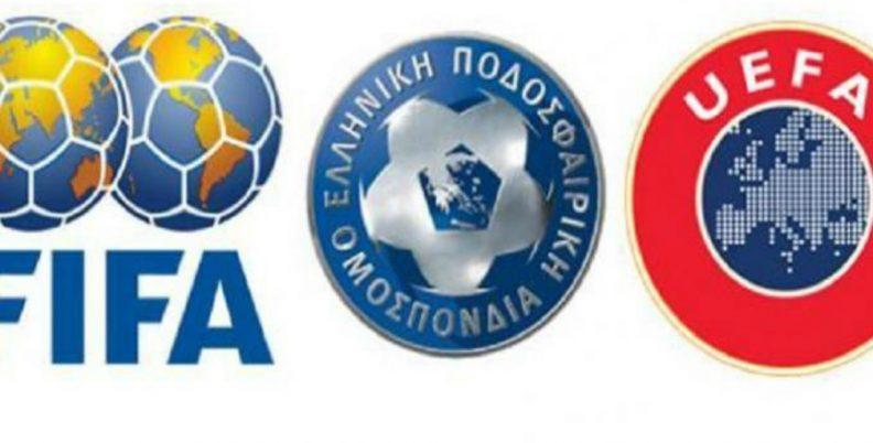 Συσκέψεις σε FIFA και UEFA για το ελληνικό ποδόσφαιρο