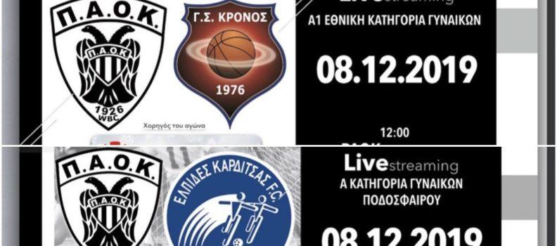 AC PAOK TV με δύο μεταδόσεις