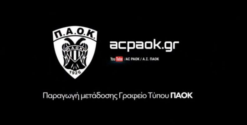 Το AC PAOK TV άλλαξε τα δεδομένα!