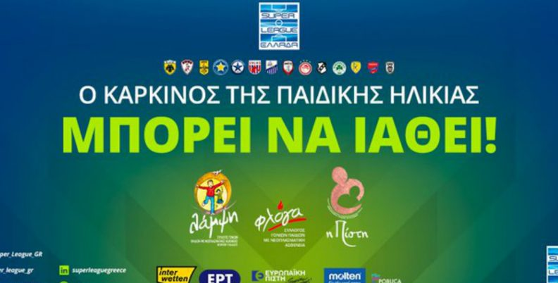 Στηρίζει την Super League ο ΠΑΟΚ (pic)