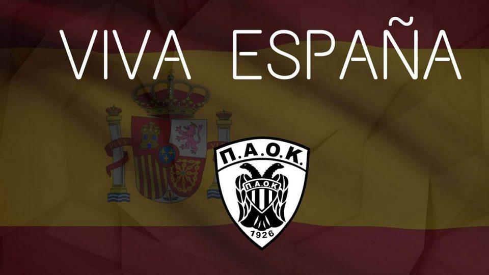 «Ισπανία, ο ΠΑΟΚ είναι δίπλα σου!»