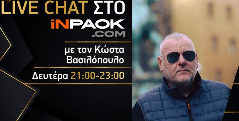 To Live Chat του INPAOK