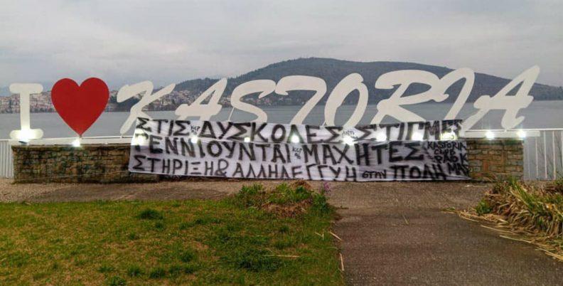 Το μήνυμα του ΣΦ ΠΑΟΚ Καστοριάς