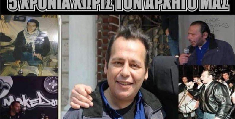 Οι Μακεδόνες τιμούν την μνήμη του «Ζοζέ»