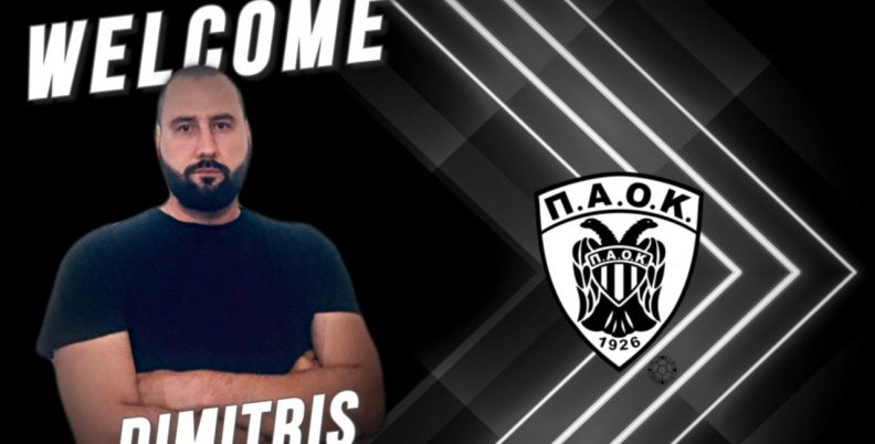 Ανακοίνωσε βοηθό προπονητή ο ΠΑΟΚ!