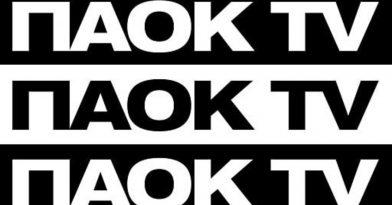 Η μεγάλη ώρα για το PAOK TV