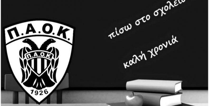 H ευχή του ΠΑΟΚ για τη νέα σχολική χρονιά
