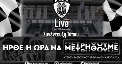 Live Stream: Η συνέντευξη τύπου της ΚΑΕ ΠΑΟΚ