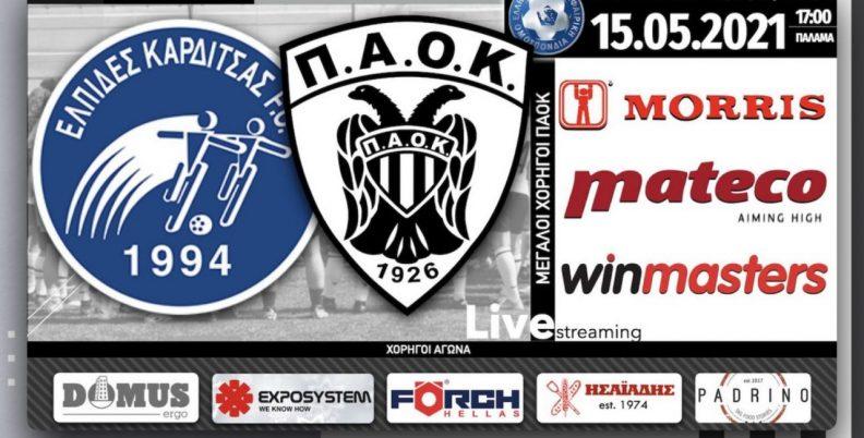 Live Streaming στο Καρδίτσα-ΠΑΟΚ