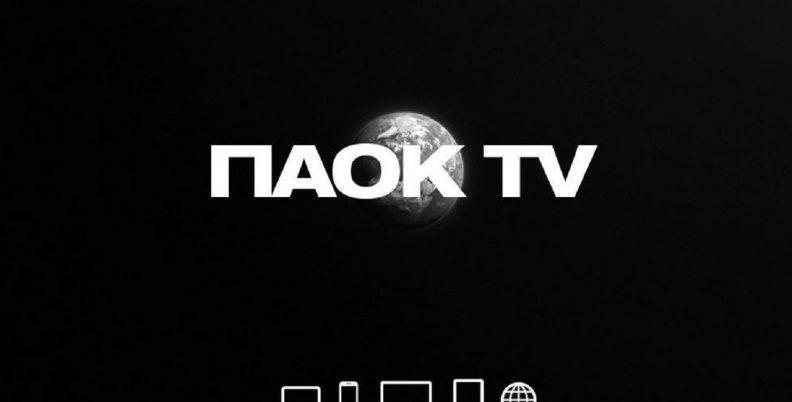 Το «διαρκείας» του PAOK TV